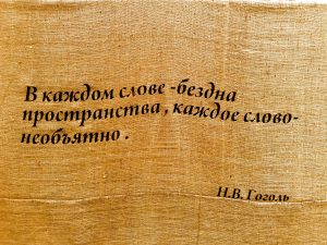 """In every word, there is an abyss of space, every word is limitless."" - Gogol quote on festival banner."