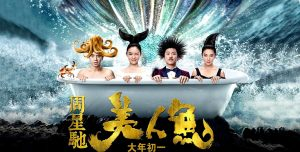 A poster for Stephen Chow's Mei Ren Yu or The Mermaid.