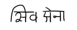 Two words in Hindi.